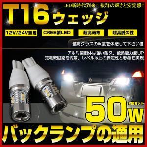 T15/T16 LEDポジション・ナンバー灯 ウェッジ球 CREE製 ハイパワー 50W ホワイト LEDバルブ バックランプの交換に最適!即日発送! autoone