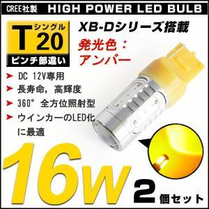 送料無料★ T20 ピンチ部違い CREE社 16W SMD XB-Dシリーズ LED アンバー 2個 SET DC 12V対応 保証付|autoone