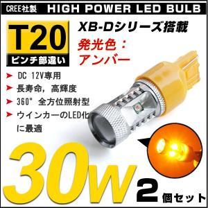 送料無料 新品 T20 ピンチ部違い 30W ALL CREE LED アンバー2個set  ウィンカー適合 DC 12V対応 保証付|autoone