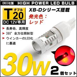 送料無料 新品 T20ダブル球 30W ALL CREE LEDブレーキ  レッド 赤 2個 SET DC 12V対応 保証付 極性選択可|autoone
