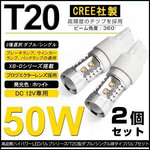 送料無料 ★超爆光 CREE社製 50W LED T20 ダブル 白 6000K  2個 SET DC 12V対応 保証付|autoone