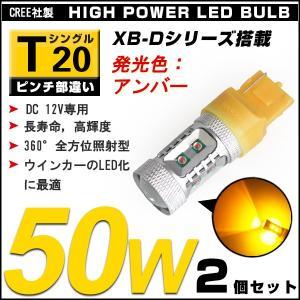 送料無料★ 最強発光 T20 ピンチ部違い 50W ALL CREE LED アンバー 2個set DC 12V対応 保証付|autoone