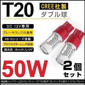 送料無料★ 爆光 T20 ダブル球 50W ALL CREE LEDブレーキ 赤 2個セット ブレーキランプ DC 12V対応 保証付|autoone