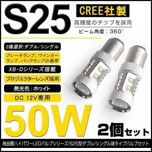 「送料無料」超爆光 CREE社製 50W LED S25 ダブル 6000K 2個セット 白 DC 12V対応ブレーキランプ、バックランプ、ウインカーランプに適用 autoone