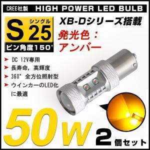 送料無料 最強 CREE社 50W S25 ピン角違い150 °ハイパワー LED アンバー 2個セット ウィンカーの適用! autoone
