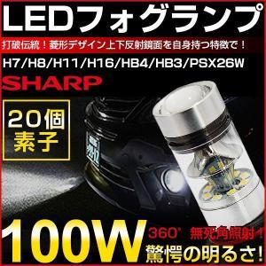 SHARP製 100W LED フォグランプ H7/H8/H11/H16/HB3/HB4/PSX26W タイプ選択可 純正交換 シャープ ホワイト DC 12V専用【即納!一年保証!】|autoone