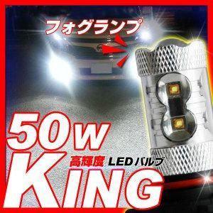 送料無料!LED フォグランプ 爆裂光 50W LEDバルブ ホワイト H4/H8/H11/H16/HB3/HB4/H7/PSX24W/PSX26W LED フォグランプLED化 汎用 2個セット