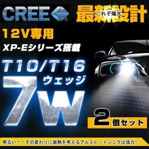 LED ナンバー灯 ナンバー灯/ドアランプ ポジションランプ CREE製・7W級!T10/T16 XP-Eシリーズハイパワー 7W LED ホワイト 2個set メール便送料無料! autoone