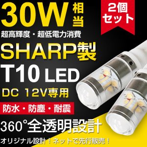 T10 LEDポジション球/バックランプ 30W SHARP製 360度発光 6500K 広角 無極...