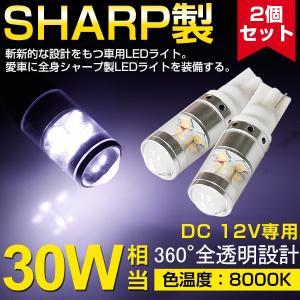 送料無料 30W SHARP製 360度発光 LED T10 30W  8000K  広角 無極性 DC 12V専用 ポジション球/バックランプ対応 LEDテープ/LED ルーム球 autoone
