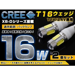 【送料無料】トヨタ ACA・ZCA20系 RAV4 T16 ウェッジ球 CREE製 16W LED バック灯 白|autoone
