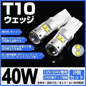 送料無料 最新 40W LEDバルブ T10/T15/T16  CREE社XBDチップ 6500K LEDライト ナンバー ポジションランプ バックランプ 対応メール便発送可 autoone