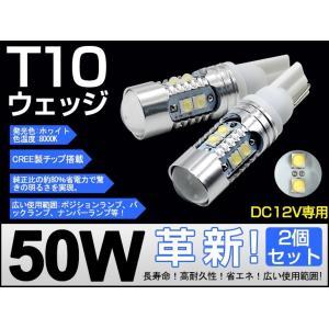 メール便送料無料 最新 40W LEDバルブ T10/T15/T16  CREE社XBDチップ 8000K LEDライト ナンバー ポジションランプ バックランプ 対応 autoone