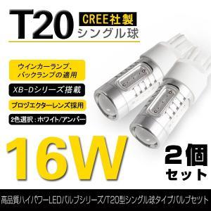 送料無料!★2個セット 新製品 T20 シングル球 CREE社製 16W LED SMD 白 DC 12V対応 保証付|autoone