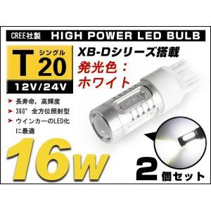 GJ系 アテンザ T20シングル LED CREE社 16W バック ホワイト|autoone