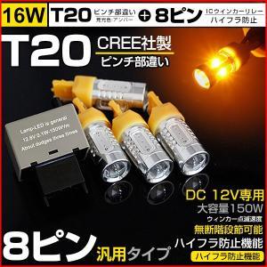 送料無料★T20ピンチ部違いCREE 16W LED アンバー 4個+ウィンカーリレー ★8ピンハイフラ防止リレー DC 12V対応 保証付|autoone