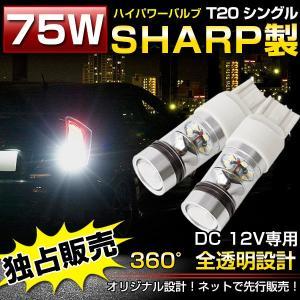 送料無料★【即納】【最新型・省エネ】広角 360度全体発光  led 75W 昼光色 SHARP製 T20 シングルDC 12V対応 アルミヒートシンク採用・無極性 LED|autoone