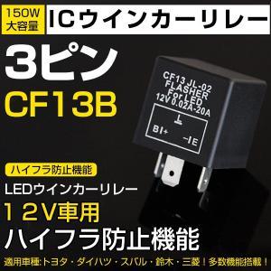 送料無料 ハイフラ防止 3ピン ICウィンカーリレー CF13 速度調整機能付 ウインカー /LED対応 12V専用|autoone