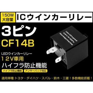 送料無料 ハイフラ防止 3ピン ICウィンカーリレー CF14 速度調整機能付 ウインカー /LED対応 12V専用|autoone