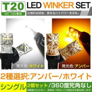 T20 シングル LEDブレーキ/ウインカーランプ 十面発光設計!アンバー/ホワイト 360°発光 DC 12V専用 無極性 2個set メール便発送でき!【2,980円⇒1,980円】|autoone