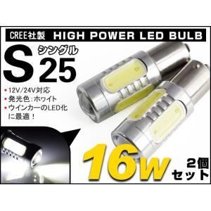 E24系 ファーゴ 爆光 CREE社 16W S25 LED バック ホワイト|autoone