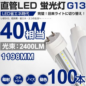 LED蛍光灯 40W型 直管1198mm 消費電力18W 昼光色 6000K G13口金 T8 120個LED素子 広角/軽量版/防虫/グロー式工事不要【即納!一年保証!100本set】|autoone