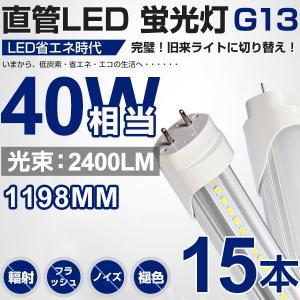 LED蛍光灯 40W型 直管1198mm 消費電力18W 昼光色 6000K G13口金 T8 120個LED素子 広角/軽量版/防虫/グロー式工事不要【即納!一年保証!15本set】|autoone