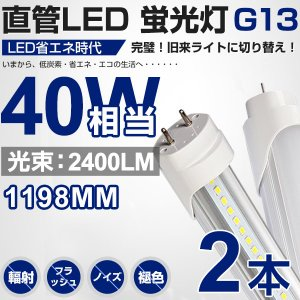 LED蛍光灯 40W型 直管1198mm 消費電力18W 昼光色 6000K G13口金 T8 120個LED素子 広角/軽量版/防虫/グロー式工事不要【即納!一年保証!2本set】|autoone