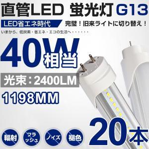 LED蛍光灯 40W型 直管1198mm 消費電力18W 昼光色 6000K G13口金 T8 120個LED素子 広角/軽量版/防虫/グロー式工事不要【即納!一年保証!20本set】|autoone