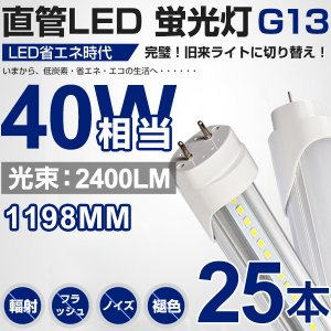 LED蛍光灯 40W型 直管1198mm 消費電力18W 昼光色 6000K G13口金 T8 120個LED素子 広角/軽量版/防虫/グロー式工事不要【即納!一年保証!25本set】|autoone