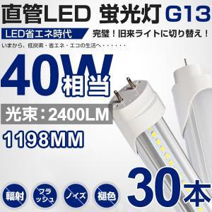 LED蛍光灯 40W型 直管1198mm 消費電力18W 昼光色 6000K G13口金 T8 120個LED素子 広角/軽量版/防虫/グロー式工事不要【即納!一年保証!30本set】|autoone