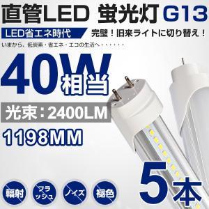 LED蛍光灯 40W型 直管1198mm 消費電力18W 昼光色 6000K G13口金 T8 120個LED素子 広角/軽量版/防虫/グロー式工事不要【即納!一年保証!5本set】|autoone