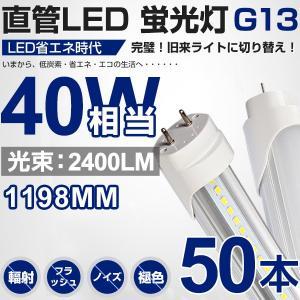 LED蛍光灯 40W型 直管1198mm 消費電力18W 昼光色 6000K G13口金 T8 120個LED素子 広角/軽量版/防虫/グロー式工事不要【即納!一年保証!50本set】|autoone