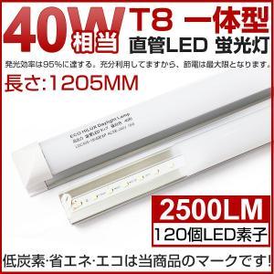 商品仕様  −−−−−−−−−−−−−−−−−−−−−−−−−−− 商品名:T8 一体型直管LED蛍...