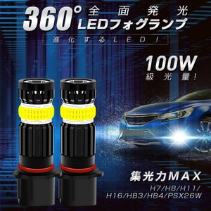 LED フォグランプ 140W SHARP製 H8/H11/...