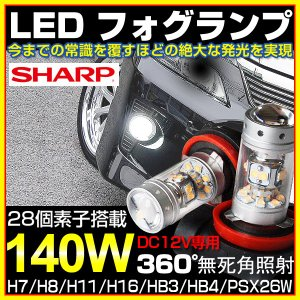 LEDフォグランプ 140W SHARP製 H8/H11/H...
