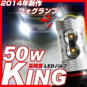 送料無料 LED フォグランプ 爆裂光 50W LEDバルブ ホワイト 【HB3】 LEDフォグ プリウス アクア フォグランプLED化 汎用 2個セット|autoone