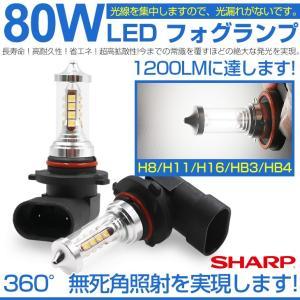 LED フォグランプ 80W SHARP製 H8/H11/H...