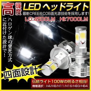 一年保証!四面発光!7000ルーメン CREE LEDヘッドライト H4Hi/Lo/H7/H8/H11/H16/HB3/HB4 純正発光 0.8秒で点灯 39W消費電力・ハロゲン100W相当 一年保証|autoone