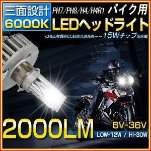 送料無料!三面発光設計!バイク用LEDヘッドライト!1650ルーメン! バイク用15W LED ヘッドライト H4 H4R1 PH7 PH8|autoone