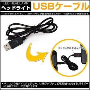 【メール便OK!】 LEDヘッドライト 充電用 USBケーブル充電式電池専用 充電器x1本|autoone
