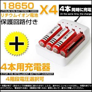 即納!18650 リチウムイオン電池 + 専用充電器 Ultrafirc 6000mAh×4本 バッテリー 4本電池充電可 インテリジェント 充電器|autoone