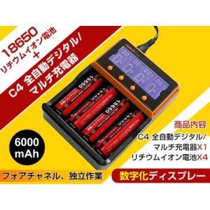 4本用専用充電器set 数字化 C4全自動デジタル/マルチ充電器+18650リチウムイオン電池 6000mAh×4本 バッテリー デュアルチャネル独立作業 【即納】|autoone