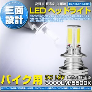 LEDヘッドライト CREE社 バイク用 三面発光設計 3000lm H4/H7/H8/H11/H16/HB3/HB4  5500K 1灯【即納!一年保証】|autoone