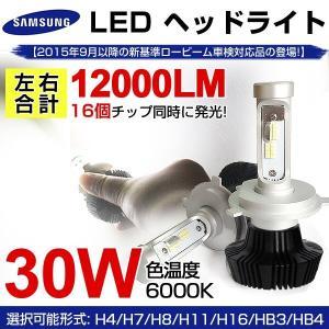 LEDヘッドライト SAMSUNG社 12000LM 2個セット H4 H7 H8 H11 H16 HB3 HB4 6000K 30W 純正発光 一年保証!|autoone