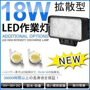 【即納】一年保証!送料無料!18W LED作業灯/ワークライト 角型 広角60° 6000K LEDサーチライト 12/24V 船舶/各種作業車対応|autoone