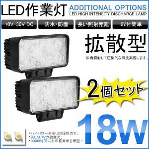【即納!2個セット】一年保証!送料無料!18W LEDワークライト/作業灯 角型 広角60° 6000K LEDサーチライト 12/24V 船舶/各種作業車対応|autoone
