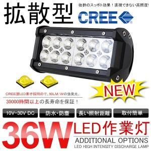 即納!送料無料!1年保証!汎用 36W CREE社製チップ LEDワークライト 3240LM  作業灯 12/24V夜釣り/船舶/建築機械向け|autoone
