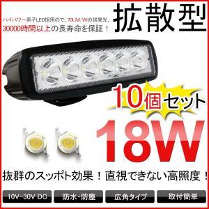 18W LED作業灯 広角 1260LM アウトドア/船舶/現場/各種車両/防災用 10V・30V DC 【即納!一年保証!10個set】|autoone