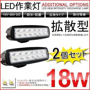 18W LED作業灯 広角 1260LM アウトドア/船舶/現場/各種車両/防災用 10V・30V DC【即納!一年保証!2個set】|autoone